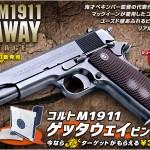 待望の再登場「WA【コルト】M1911 ゲッタウェイ/ビンテージ」ご予約受付中!