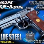 ハンドメイドポリッシュで実現した美しいガンブルー「WA【べレッタ】M92FS/ブルースチール・カスタム」3月下旬登場!ご予約受付中!