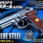3月23日発売!「WA【べレッタ】M92FS/ブルースチール・カスタム」ご予約受付中!