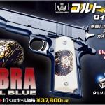 今なら10%OFF!「WA【コルト】コブラ/ロイヤルブルー」絶賛発売中!