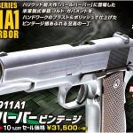 ミリタリーガバメントの決定版「コルトM1911A1 パールハーバー/ビンテージ」大好評発売中!
