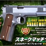 本日入荷しました!「WA【コルト】スネーク・マッチ1911」絶賛発売中!