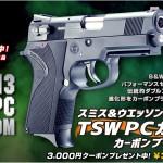 今なら3,000円クーポンもらえる!「WA【SW】M4013 TSW PCカスタム/カーボンブラックver.」絶賛発売中!