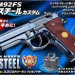 ご注文はお早目に!「べレッタM92FS/ブルースチール・カスタム」大好評発売中!