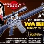 大好評!「WA《ゴルゴ13》M16スナイパーライフル S-ver.」絶賛発売中!
