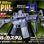 ガスブロの季節到来!「M4A1 PDW マグプル・カスタム」大好評発売中!