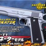 5月下旬発売「WA ハードボーラー T1/ターミネーター・モデル」ご予約受付中!