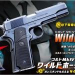 「WA【コルト】MkⅣシリーズ80 ワイルドホーク・カスタム」ご予約受付中!