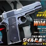5月24日頃発売予定「WA【コルト】MkⅣシリーズ80 ワイルドホーク・カスタム」ご予約受付中!