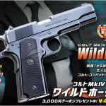 入荷しました!「WA【コルト】MkⅣシリーズ80 ワイルドホーク・カスタム」絶賛発売中!