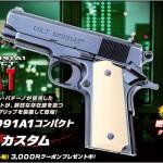 本日入荷しました!「WA【コルト】M1991A1コンパクト ヒート・カスタム」絶賛発売中!