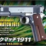 6月下旬発売!「WA【コルト】スネーク・マッチ1911」ご予約受付中!