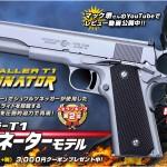 人気ランキング第2位!「WA ハードボーラー T1/ターミネーター・モデル」絶賛発売中!