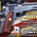 ご注文はお早目に!「コルトMkIVシリーズ70 ガンブラックver.」大好評発売中!