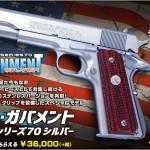7月下旬新発売「WA【コルト】ガバメント MkIV シリーズ70 シルバー」ご予約受付中!