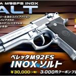 「WA【ベレッタ】M92FS INOX ソルト」絶賛発売中!