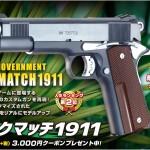 人気ランキング第2位!「WA【コルト】スネーク・マッチ1911」絶賛発売中!