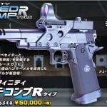 7月下旬新発売!「WA【SVI】スピードコンプ Rタイプ」ご予約受付中!