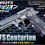 今ならホルスタープレゼント!「WA【ベレッタ】M92FS センチュリオン ガンブラックver.」絶賛発売中!