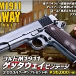 今ならホルスタープレゼント!「コルトM1911 ゲッタウェイ/ビンテージ」大好評発売中!