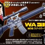 いよいよ8月末日で販売終了「WA《ゴルゴ13》M16スナイパーライフル S-ver.」ご購入はお早目に!