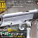 今ならホルスタープレゼント!「コルトM1911A1 パールハーバー/ビンテージ」絶賛発売中!