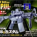 ガスブローバックの夏!「M4A1 PDW マグプル・カスタム」大好評発売中!