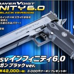 新登場!「WA【SVI】インフィニティ6.0 ガンブラックver.」絶賛発売中!