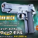 今ならガンケースプレゼント!「WA ウォリアー/ジョン・ウィック/リアルスチール」絶賛発売中!