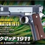 今ならホルスター&クーポン進呈!「WA【コルト】スネーク・マッチ1911」絶賛発売中!