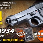 手のひらサイズの満足感!「WAベレッタM1934/カーボンブラックHW」今 売れてます!