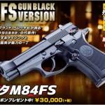 いよいよ残少!人気のコンパクトモデル「WA【ベレッタ】M84FS ガンブラックver.」絶賛発売中!