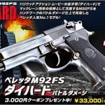 カード決済なら5%還元!「WA【ベレッタ】M92FS ダイハード・タイプ/バトルダメージ」大好評発売中!