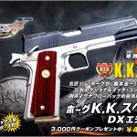 伝説が今、あなたの手に!「ホーグ K.K.スペシャル DXエディション」大好評発売中!