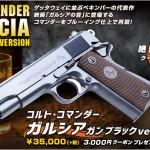 カード決済なら5%還元!「WA【コルト】コマンダー ガルシア/ガンブラック」絶賛発売中!