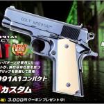 人気ランキング第1位「コルトM1991A1 ヒート・カスタム」大好評発売中!