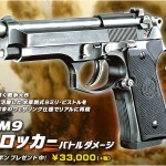 米軍制式採用拳銃「WA ベレッタM9 ハートロッカー」大好評発売中!