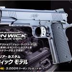 本日入荷しました!「WA ウォリアー/ジョン・ウィック モデル  ガンブラック.ver」絶賛発売中!