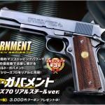 人気ランキング第3位!「WA【コルト】MkIVシリーズ70 リアルスチールver.」絶賛発売中!