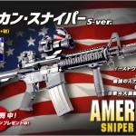 ガスブロの季節到来!「WA M4A1 アメリカン・スナイパー S-ver.」残少につき ご注文はお早目に!