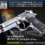 近日発売予定「WA【ベレッタ】M92FS ダイハード・タイプ/バトルダメージ」ご予約受付中!
