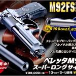 いよいよ残少!「WA ベレッタ M92FS スーパーロングサイレンサー」今なら10%OFFで発売中!