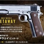 人気ランキング第2位!「コルトM1911 ゲッタウェイ/ビンテージ」絶賛発売中!
