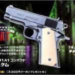待望の再登場「コルトM1991A1 ヒート・カスタム」ご予約受付中!