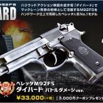 人気ランキング第3位!「WA 【ベレッタ】M92FS ダイハード・タイプ」大好評発売中!