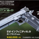 待望の再登場「SVインフィニティ6.0 ガンブラックver.」ご予約受付中!