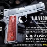 7月下旬新発売「WA L.A.ヴィッカーズ/ビンテージコレクション」ご予約受付中!