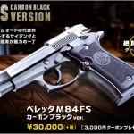 待望のコンパクト・ベレッタ「WA M84FS カーボンブラックHW」絶賛発売中!