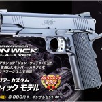 人気ランキング第三位「WA ウォリアー・カスタム/ジョン・ウィック モデル」大好評発売中!