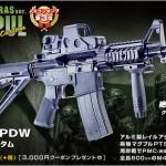 実物マグプルPTSストック搭載!「M4A1 PDW マグプル・カスタム」大好評発売中!